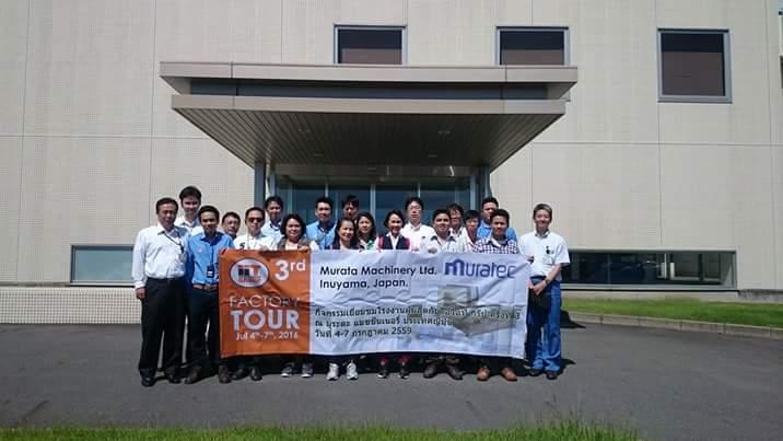กิจกรรมดีๆนำลูกค้าไปเยี่ยมชมโรงงานผู้ผลิตเครื่องจักรชั้นนำ ณ Murata Machinery, Ltd. เมือง Inuyama ประเทศญี่ปุ่น จัดขึ้นเป็นปีที่ 3 ระหว่างวันที่ 3-7/7