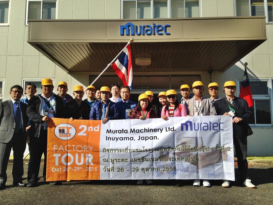 กิจกรรมดีๆนำลูกค้าไปเยี่ยมชมโรงงานผู้ผลิตเครื่องจักรชั้นนำ ณ Murata Machinery, Ltd. เมือง Inuyama ประเทศญี่ปุ่น จัดขึ้นเป็นปีที่ 2 ระหว่างวันที่ 26-29