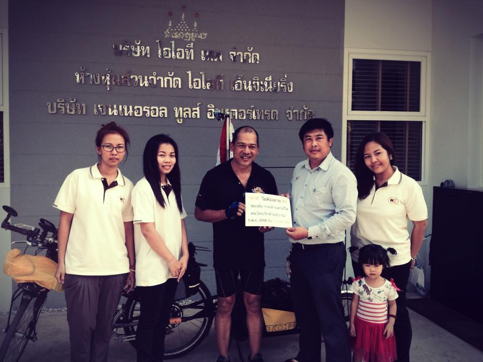 โครงการทำดีไม่ต้องอาย #5 สองล้อ รวมล้านดวงใจ คนไทยรักด้ามขวาน 5/11/56